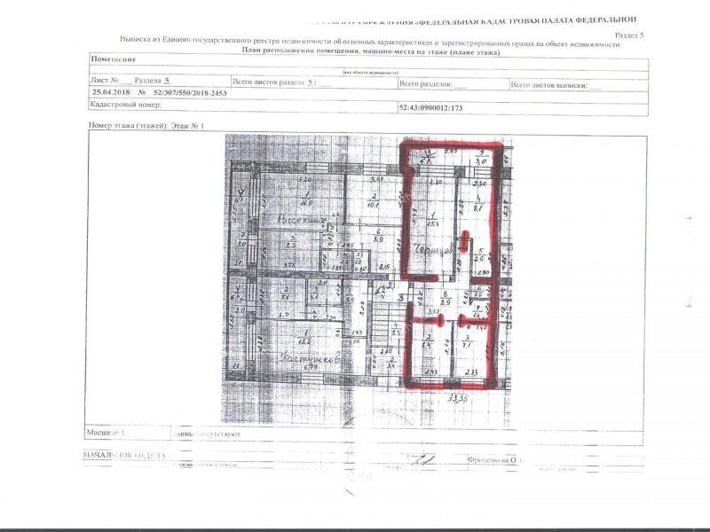 трёхкомнатная квартира на площади Кирова дом 4 село Ичалки